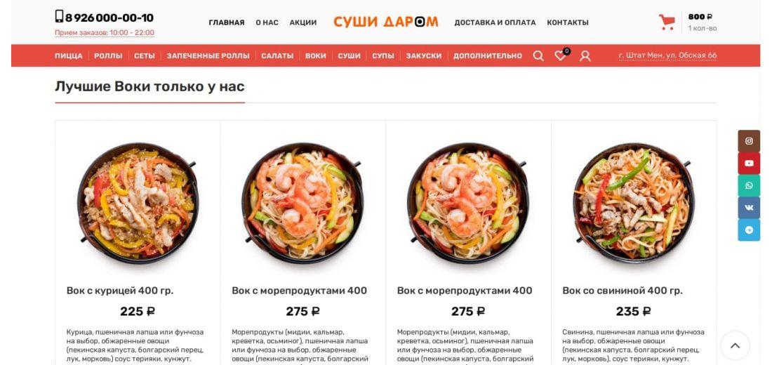 Готовый сайт по продаже пиццы, суши и другой еды