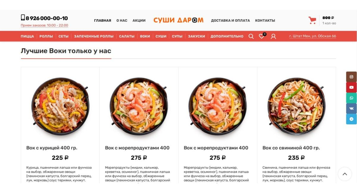 Сайт по продаже пиццы, суши и другой еды