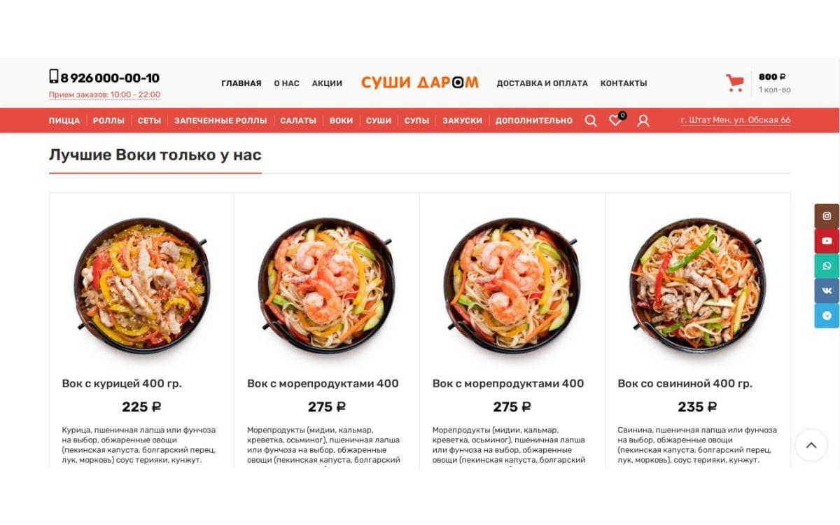 Сайт по продаже пиццы, суши и ..