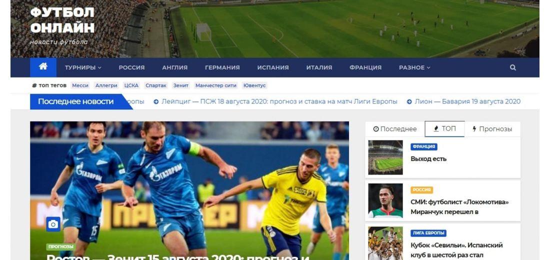 Новостной футбольный сайт с автонаполнением