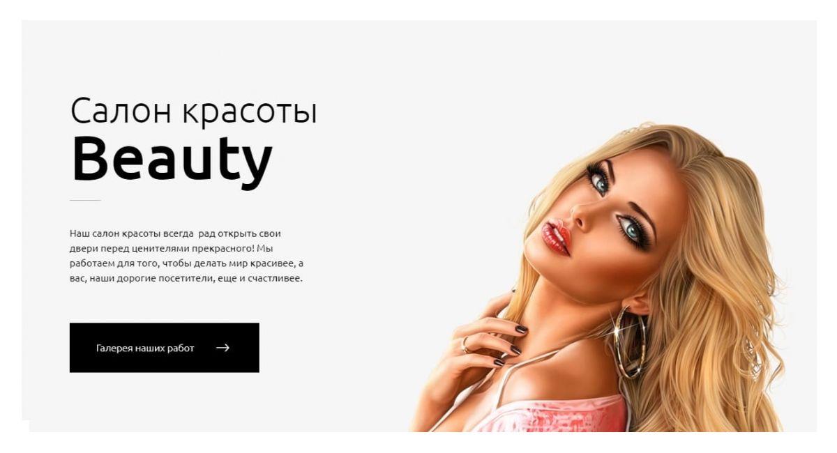 Салон красоты (Wordpress)