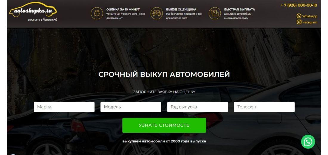 Готовый сайт на Wordpress выкуп автомобилей