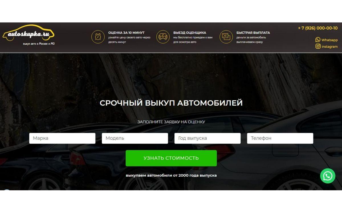 Выкуп автомобилей (Wordpress)