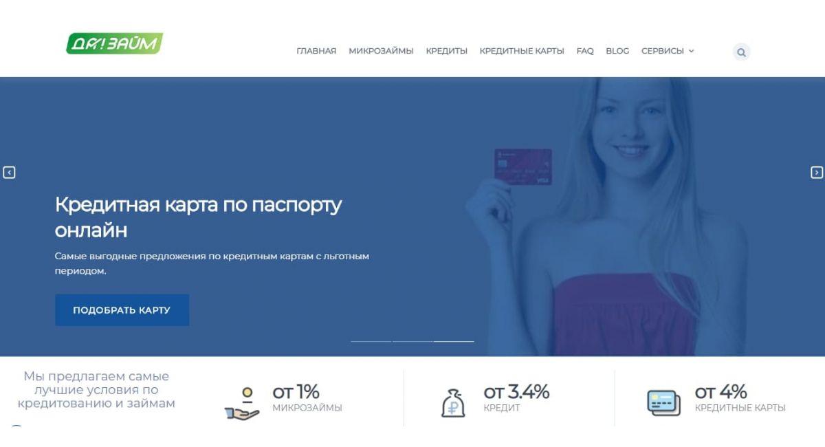 Выдача кредитов и микрозаймов (Wordpress..