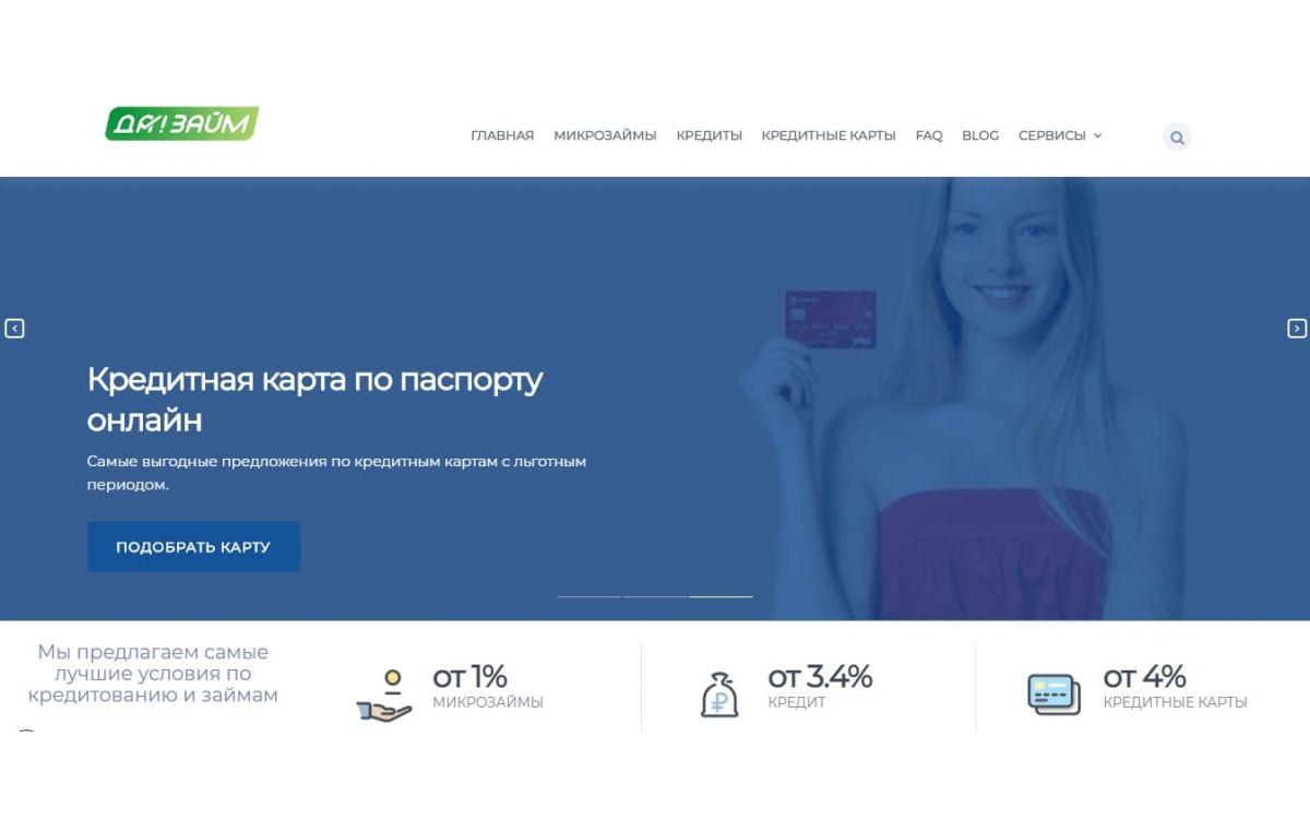 Выдача кредитов и микрозаймов ..