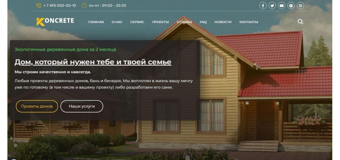 Готовый сайт строительство домов, купить шаблон строительной компании