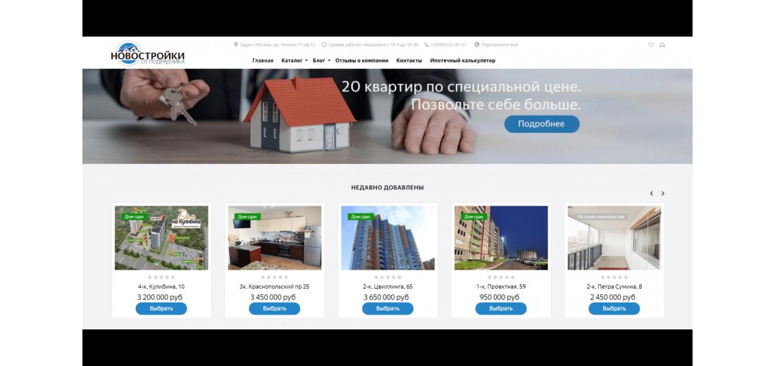 Сайт агенства недвижимости