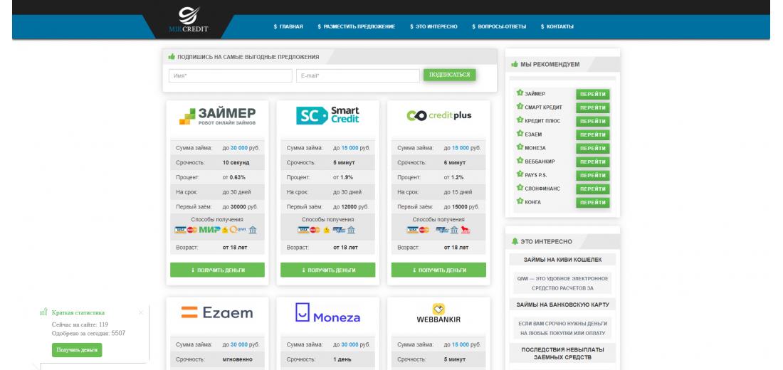 Сайт витрины кредитных офферов для партнёрки от leads.su