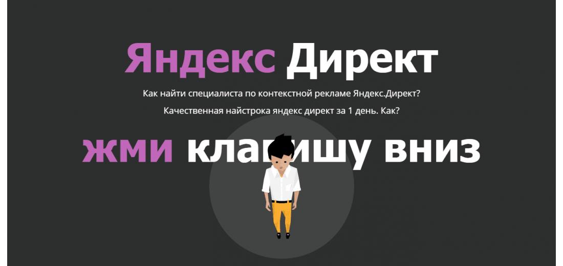 Готовый Лендинг по настройке Яндекс Директ