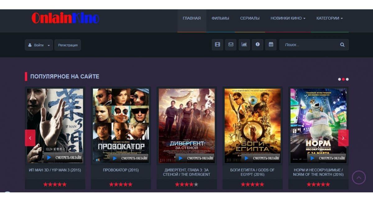 Кинотеатр-онлайн