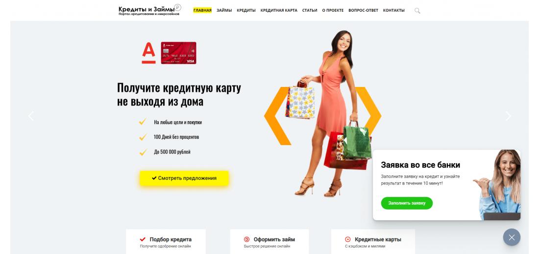 Готовый сайт по выдаче микрозаймов, кредитных карт и кредитов