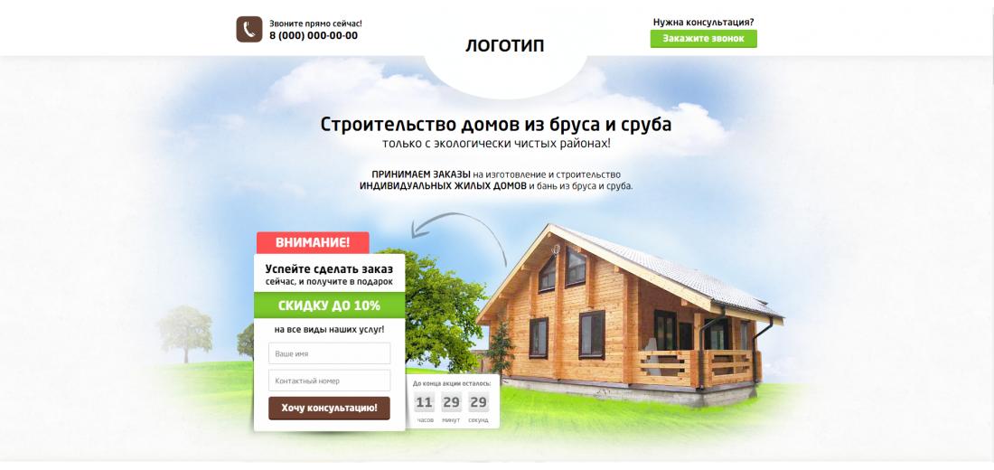 Готовый Landing Page - cтроительство домов из бруса и сруба