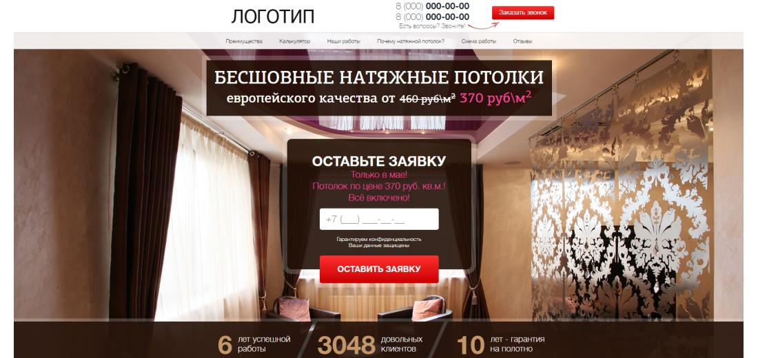 Готовый одностраничный сайт - натяжные потолки с калькулятором