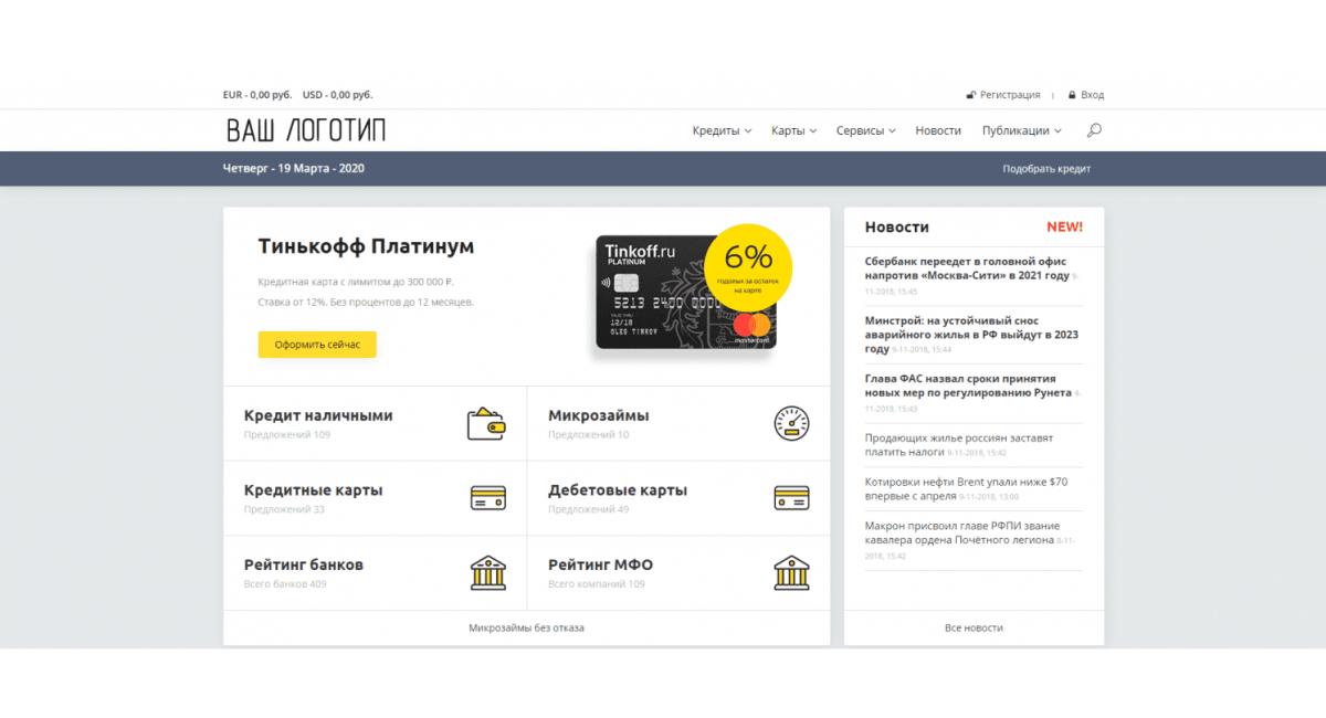 Выдача микрозаймов и кредитов