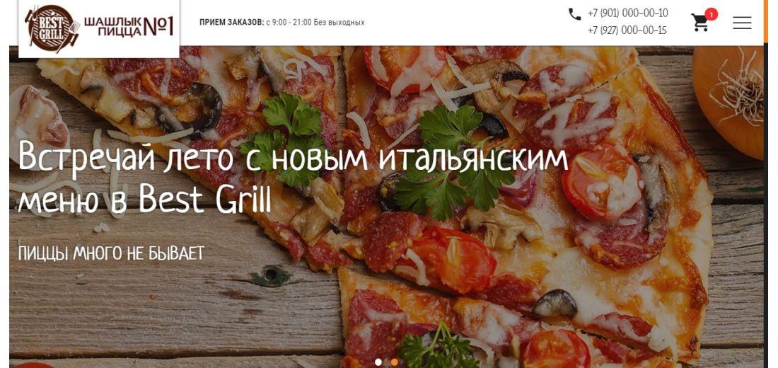Сайт пиццерии, шашлычной, кафе, ресторана, доставка еды