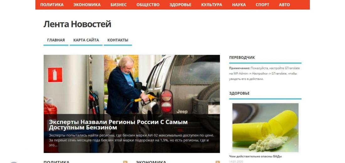 СМИ и новости - готовый сайт с автонаполнением под ключ