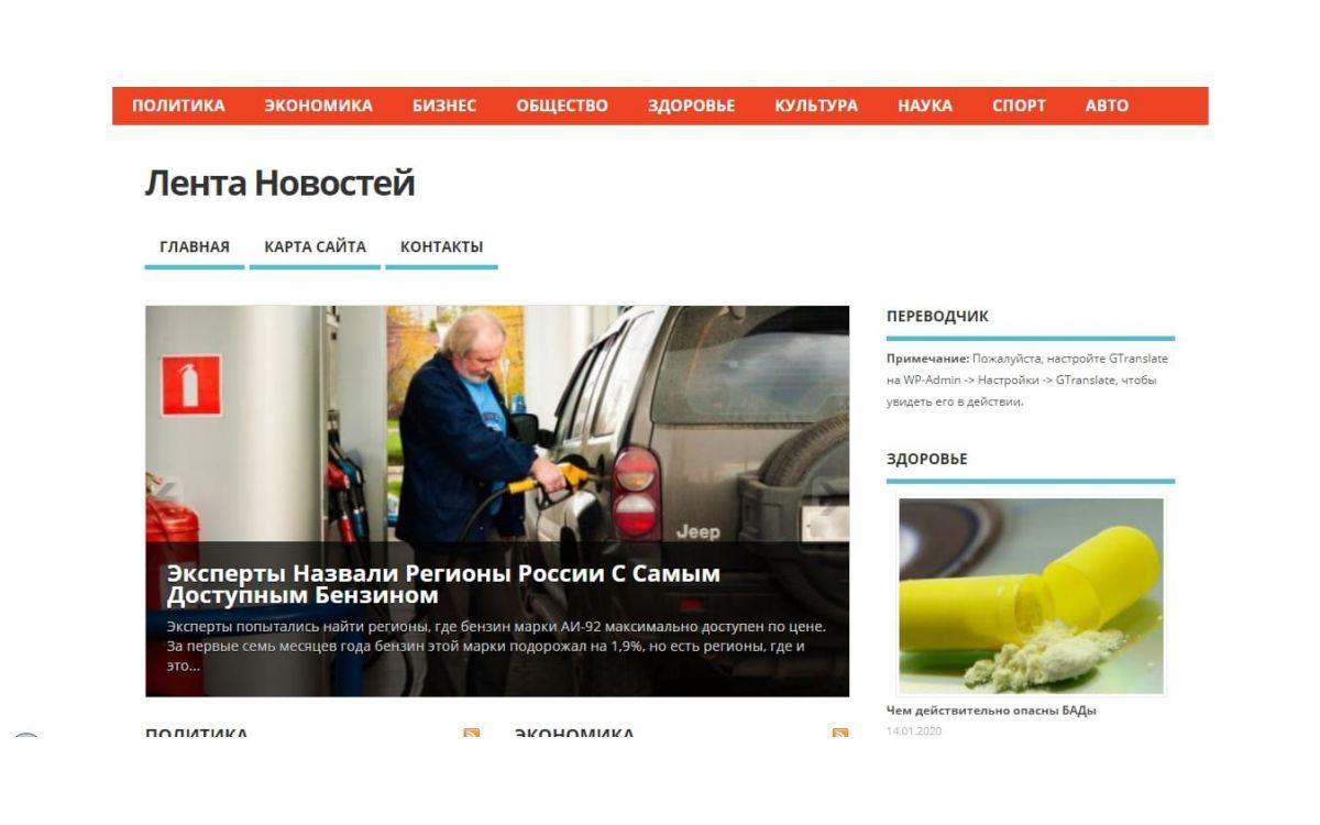 Сайт СМИ