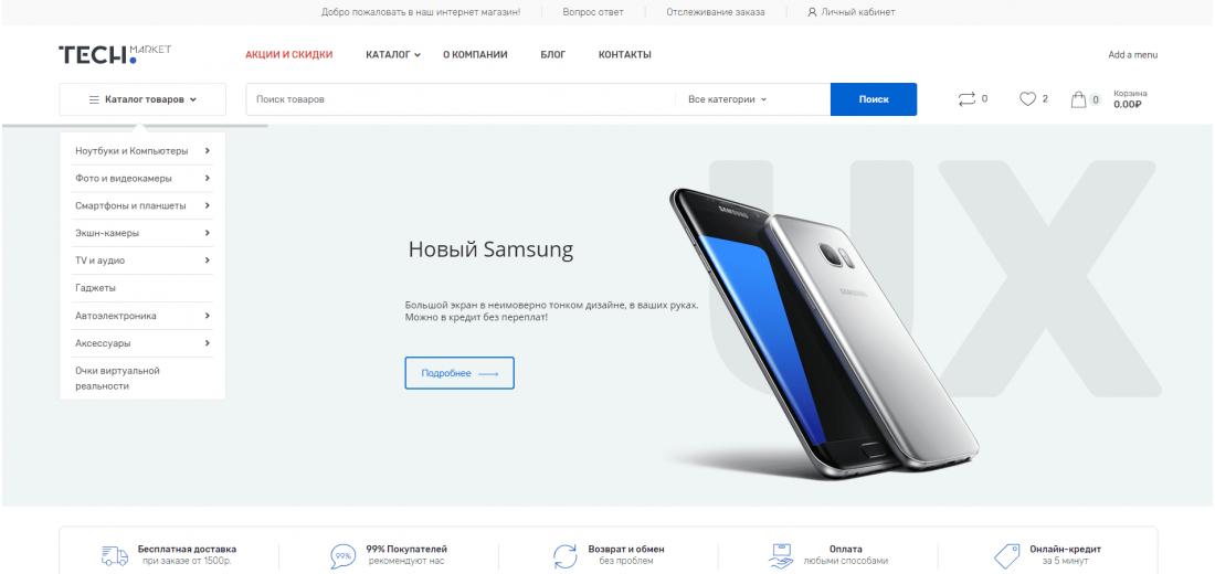 Универсальный шаблон интернет-магазина для Wordpress WooCommerce