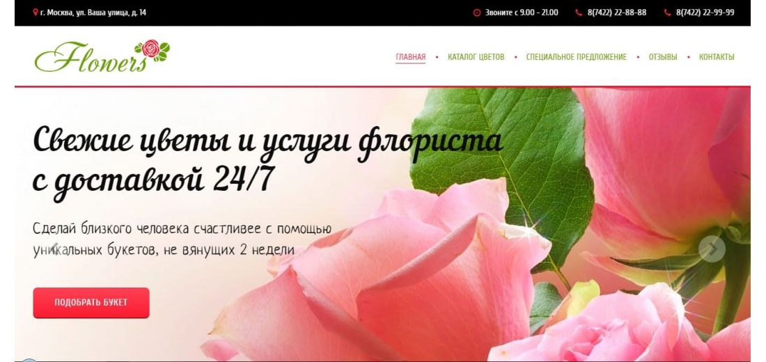 Готовый Landing Page - для магазина цветы
