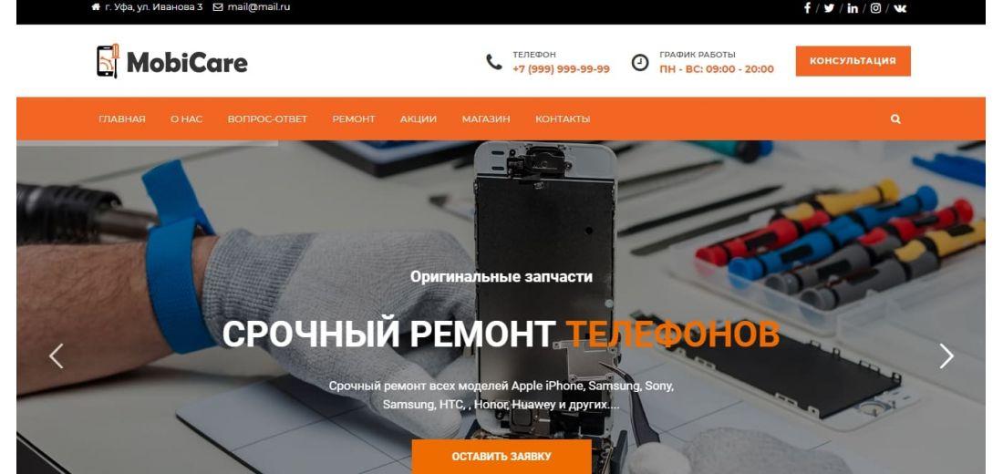 Готовый сайт по ремонту компьютерной техники и телефонов на Wordpress