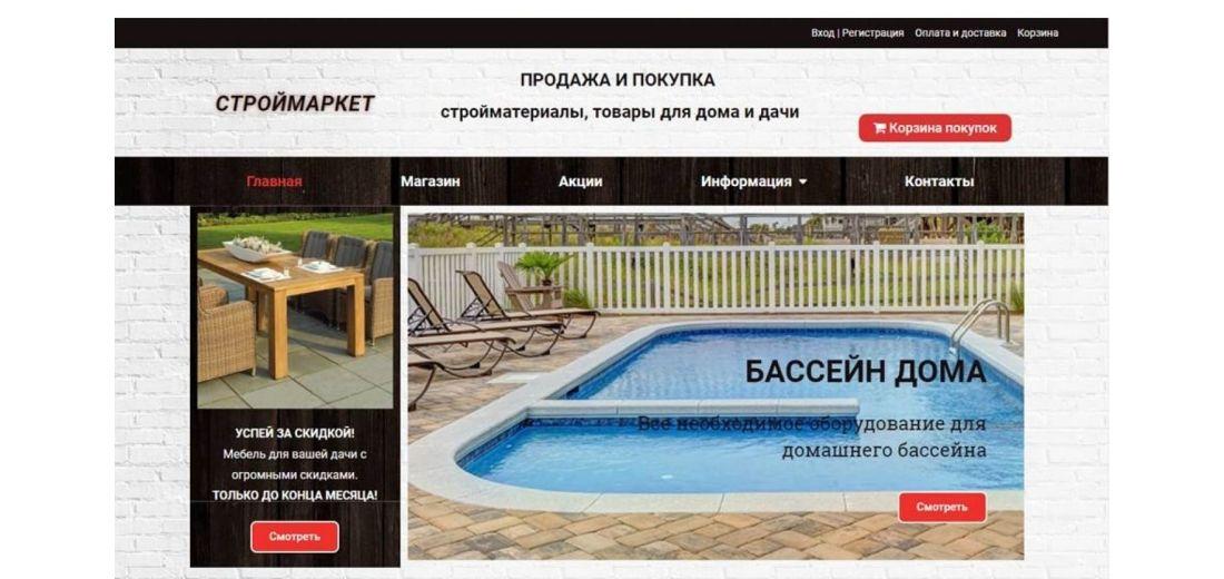 Интернет-магазин стройматериалов на Wordpress