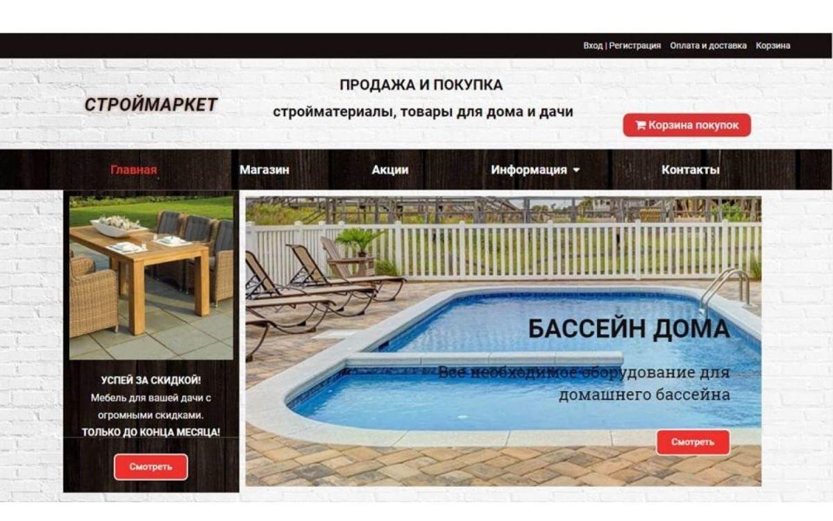 Интернет-магазин стройматериал..