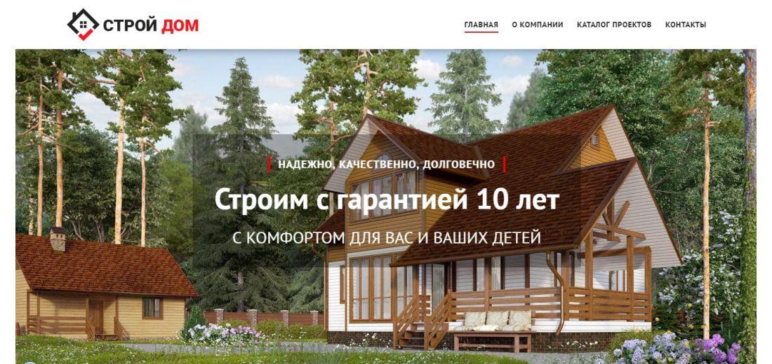 Строительство загородных домов (Landing Page)