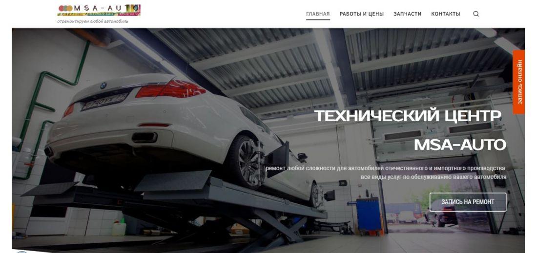 Сайт автосервиса с разделом автозапчасти