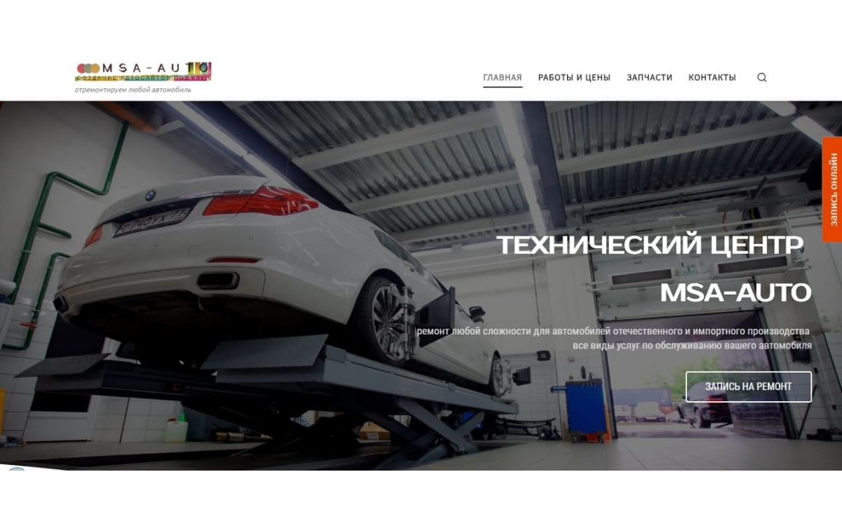 Сайт автосервиса + запчасти