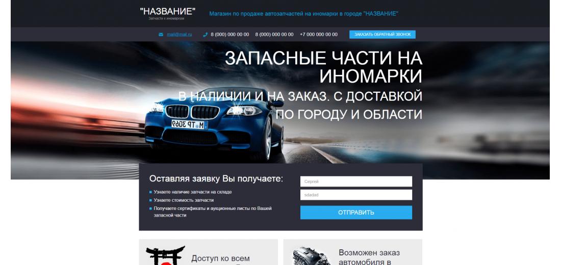 Готовый одностраничный сайт - Запчасти для иномарок