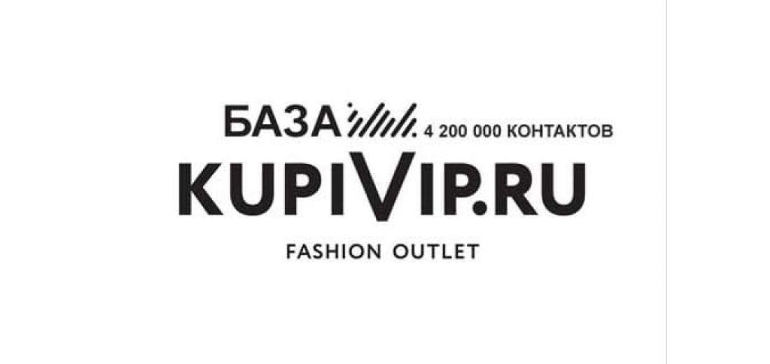 База Email адресов покупателей интернет-магазина Kupivip