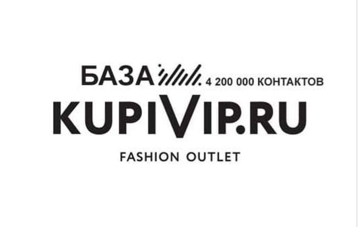 База Email адресов покупателей Kupivip