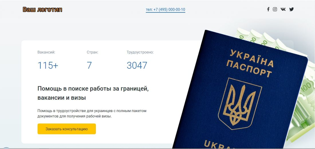 Трудоустройство за границей - бесплатный Landing Page