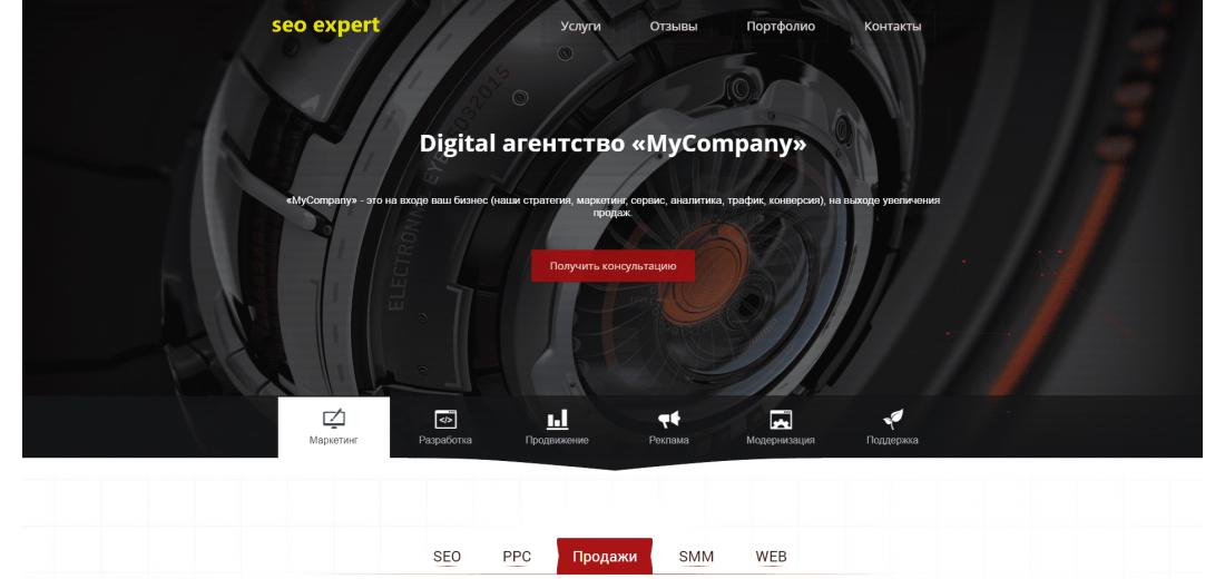 Landing Page для интернет-маркетингового Digital агентства или SEO компании
