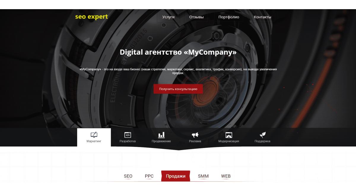 Digital агентство (Landing Page)