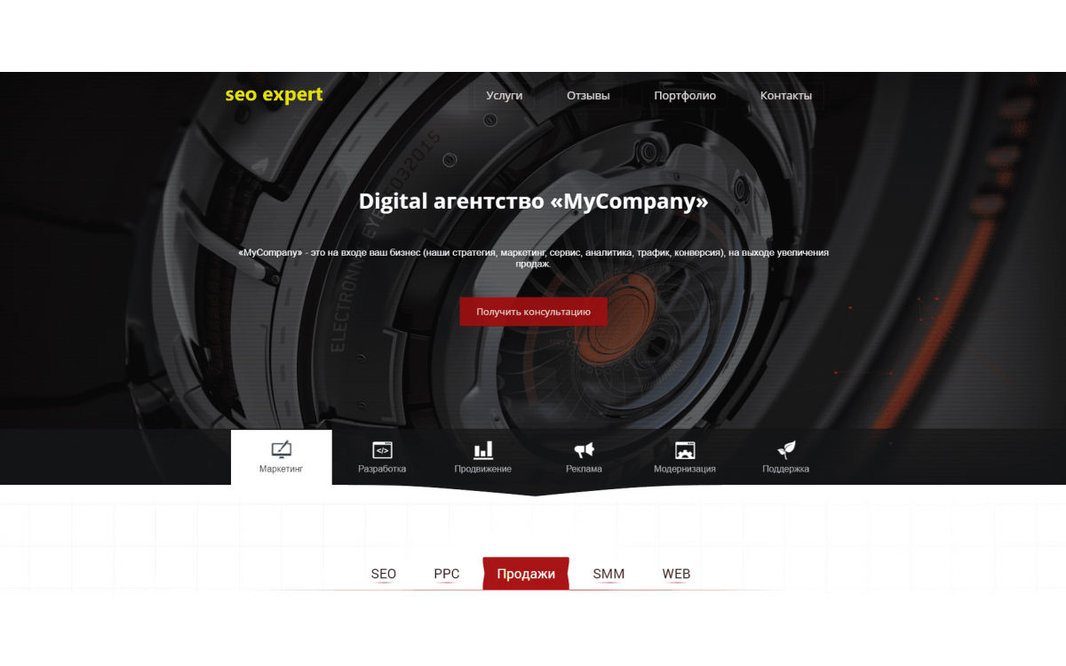 Digital агентство (Landing Pag..