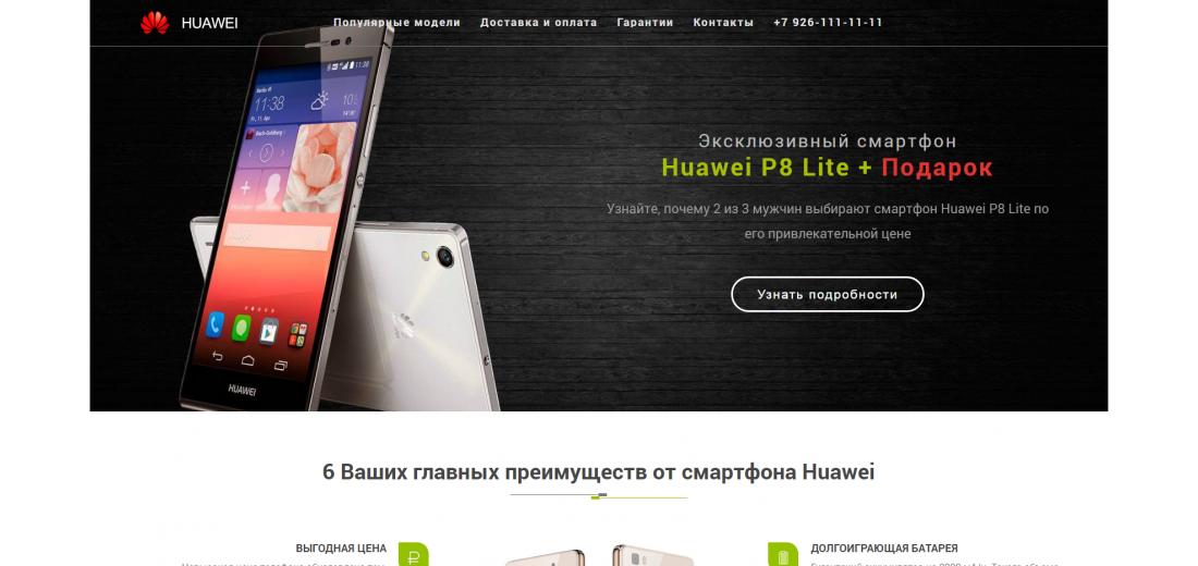 Смартфоны Huawei (Landing Page)